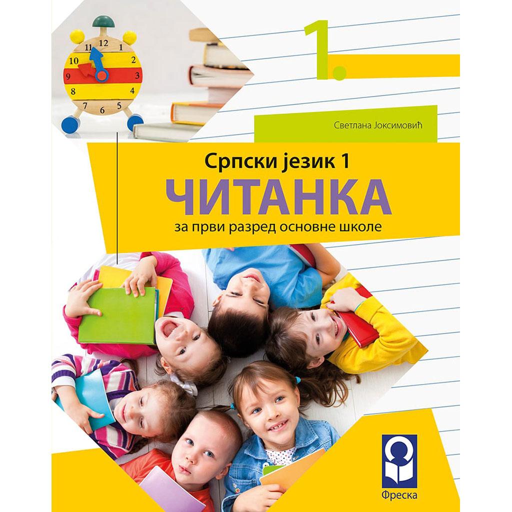 Srpski jezik, Čitanka za prvi razred - udzbenici-knjige